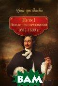 Петр I. Начало преобразований (1682 1699 гг.)