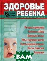 Здоровье ребенка. Карманный справочник