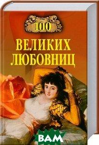 Купить 100 великих любовниц, ВЕЧЕ, Муромов И.А., 978-5-9533-4568-2