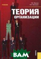 Купить Теория организации. Учебник, КноРус, Иванова Т.Ю., Приходько В.И., 978-5-406-00301-5