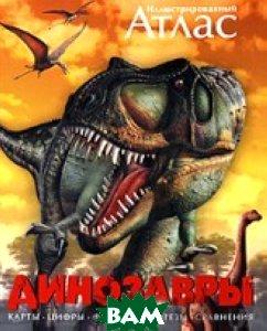 Купить Динозавры. Иллюстрированный атлас / Children s Enciclopedia of Dinosaurs, Machaon, Майкл К. Бретт-Шуман, 978-5-389-00061-2