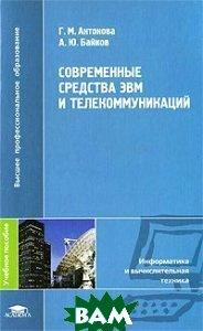 Современные средства ЭВМ и телекоммуникаций. Учебное пособие