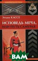 Исповедь меча, или Путь самурая. Серия: Лабиринты истины