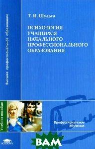 Купить Психология учащихся начального профессионального образования, ACADEMIA, Шульга Т. И., 978-5-7695-3756-1