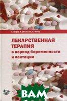 Лекарственная терапия в период беременности и лактации