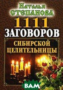 Купить 1111 заговоров сибирской целительницы, РИПОЛ КЛАССИК, Степанова Наталья, 978-5-7905-4894-9