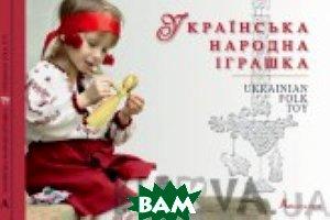 Купить Українська народна іграшка / Украинская народная игрушка, Балтия друк, 966-8137-45-0