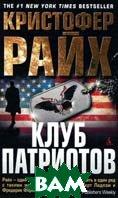 Купить Клуб патриотов / The Patriots Club, АЗБУКА, Кристофер Райх / Cristopher Reich, 978-5-9985-0936-0