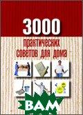 Купить 3000 практических советов для дома. Серия Карманная библиотека, РИПОЛ КЛАССИК, 978-5-386-02041-5