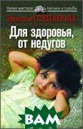 Купить Для здоровья, от недугов., РИПОЛ КЛАССИК, Степанова Наталья Ивановна, 978-5-386-01771-2