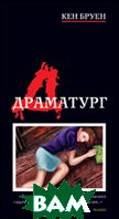 Купить Драматург, РИПОЛ КЛАССИК, Бруен К., 978-5-386-00861-1