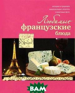 Купить Любимые французские блюда, Аркаим, Феоктистов П., 978-5-8029-2153-1