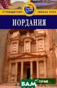 Купить Иордания. Путеводитель, ФАИР, Диана Дарк, 978-5-8183-1451-8