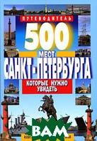 Купить 500 мест Санкт-Петербурга, которые нужно увидеть. Путеводитель, МАРТИН, Потапов В.В., 978-5-8475-0493-5
