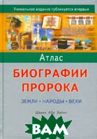 Купить Атлас биографии Пророка. Земли, народы, вехи, Диля паблишинг, Абу Халиль Шауки, 978-5-88503-630-6