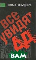 Купить Все увидят Ад, Диля паблишинг, Шамиль Аляутдинов, 978-5-88503-780-8