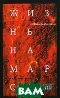 Купить Жизнь на Марсе, или Тут вам - не здесь, Диля паблишинг, Шамиль Аляутдинов, 978-5-88503-769-3