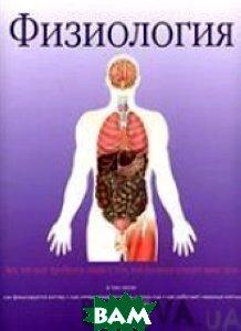 Купить Физиология, БММ АО, Питер Абрахамс, 978-5-88353-304-3