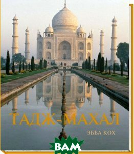 Купить Тадж-Махал / The Complete Taj Mahal, БММ АО, Эбба Кох / Ebba Koch, 978-5-88353-290-9