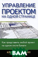 Купить Управление проектом на одной странице / The One-Page Project Manager, Вильямс, Кларк А. Кэмпбелл / Clark Campbell, 978-5-8459-1470-5