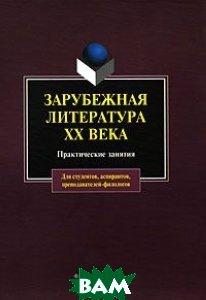 Зарубежная литература XX века. Практические занятия. 2-е издание