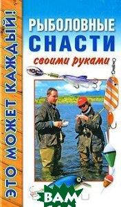 Купить Рыболовные снасти своими руками, НИОЛА-ПРЕСС, 978-5-9591-0264-7