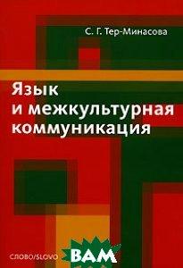 Купить Язык и межкультурная коммуникация, СЛОВО/ SLOVO, С. Г. Тер-Минасова, 978-5-387-00069-0