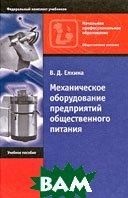 Механическое оборудование предприятий общественного питания. Серия: Начальное профессиональное образование. 2-е издание