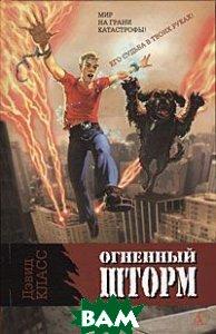 Купить Огненный шторм. Серия: Опасные игры / Firestorm: The Caretaker Trilogy, АЗБУКА, Дэвид Класс / David Klass, 978-5-91181-921-7