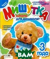 Купить Мишутка. Школа для дошколят. 3 года, Стрекоза, 978-5-9951-0293-9