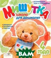 Купить Мишутка. Школа для дошколят. 4 года, Стрекоза, 978-5-9951-0294-6