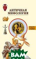 Античная мифология. Серия Культура и традиции, Machaon, 5-18-000886-7  - купить со скидкой