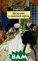 Щелкунчик и мышиный король. Авторский сборник. Серия: Азбука-классика (pocket-book)