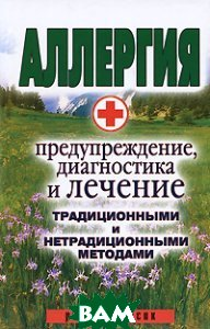 Купить Аллергия. Предупреждение, диагностика и лечение традиционными и нетрадиционными методами, РИПОЛ КЛАССИК, 978-5-386-00933-5