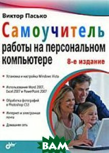 Самоучитель работы на персональном компьютере. 8-е издание