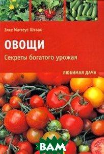 Овощи. Секреты богатого урожая. Серия: Любимая дача / Taschenatlas Gemuse
