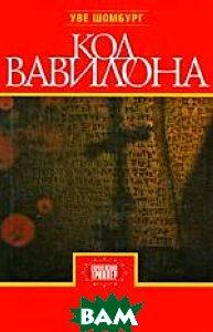 Код Вавилона. Серия: Европейский триллер / Der Babylon Code