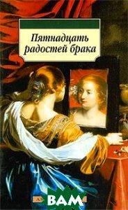 Купить Пятнадцать радостей брака. Серия: Азбука-классика (pocket-book), АЗБУКА, 978-5-395-00460-4