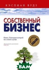 Собственный бизнес. Книга, благодаря которой вы станете лучше / From Acorns: How to Build a Brilliant Business, РИПОЛ КЛАССИК, Кэспиан Вудз / Caspian Woods, 978-5-386-01238-0  - купить со скидкой