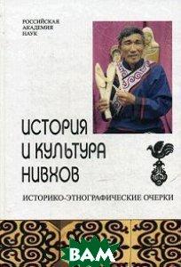 История и культура нивхов: историко-этнографические очерки
