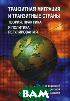 Транзитная миграция и транзитные страны: теория, практика и политика регулирования