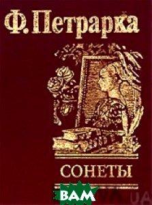 Купить Ф. Петрарка. Сонеты. Авторский сборник, ФОЛИО, 978-966-03-3780-0