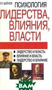 Психология лидерства, влияния, власти. 2-е издание