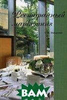 Ресторанный маркетинг от Bambook UA