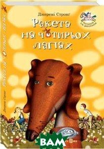 Купить Ракета на чотирьох лапах. Стронґ Джеремі, Видавництво Старого Лева, Джеремі Стронґ, 966-8476-04-2
