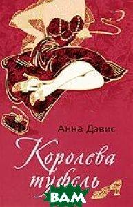 Купить Королева туфель / The Soe Queen, ЦЕНТРПОЛИГРАФ, Анна Дэвис / Anna Davis, 978-5-9524-4319-8