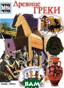 Купить Древние греки, СЛОВО/ SLOVO, Ганс Райхардт, 3-7886-0404-2