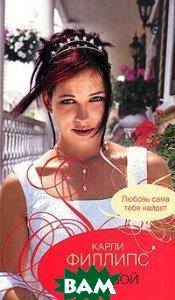 Купить Плейбой / The Playboy, АСТ, Карли Филлипс, 978-5-17-065422-2