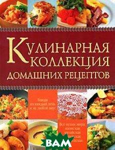 Купить Кулинарная коллекция домашних рецептов, АСТ, Астрель, Кладезь, 978-5-17-063355-5