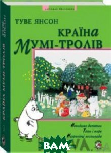 Країна Мумі-тролів. Книга третя. ВСЛ